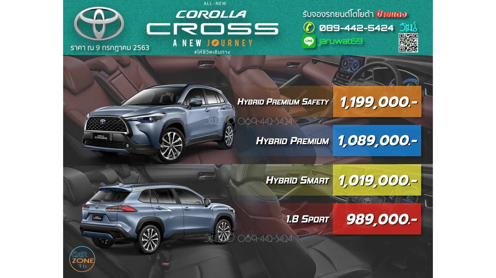 ราคาโตโยต้า All New Corolla Cross 2020 - CarZoneTH